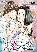 失恋未遂 : 13 (ジュールコミックス)
