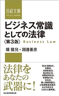 ビジネス常識としての法律<第3版> (日経文庫)