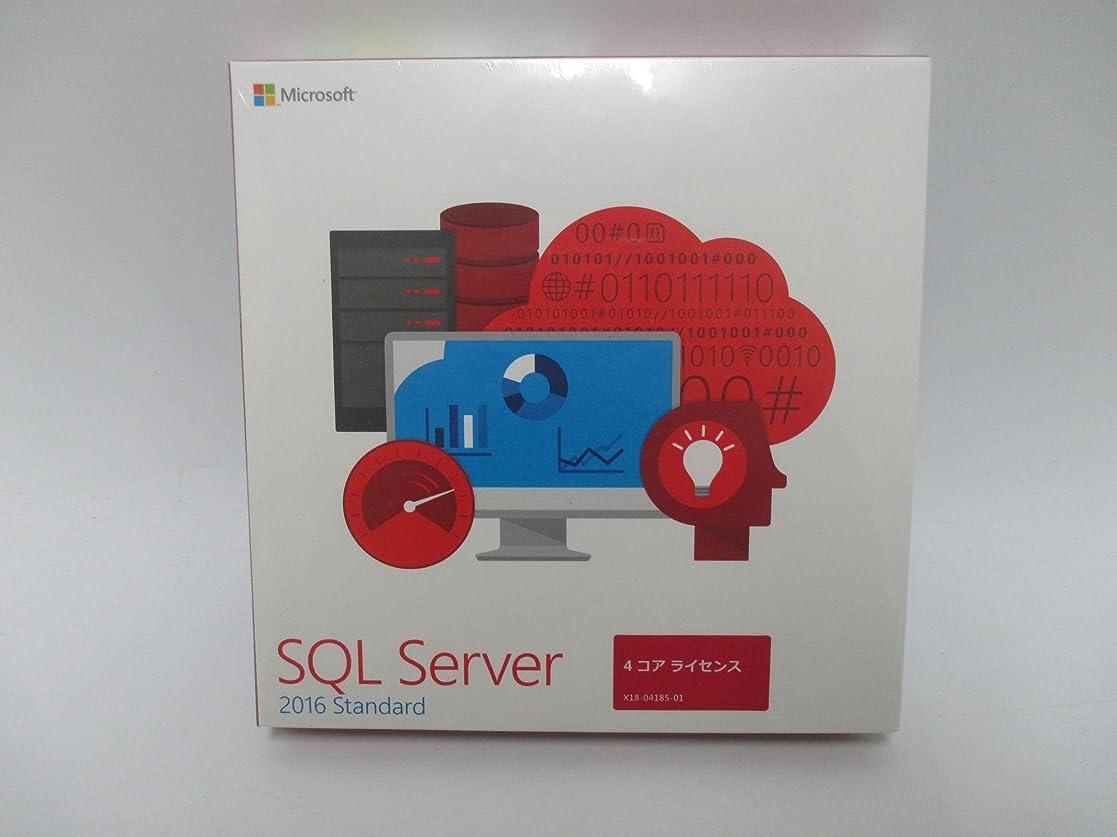 振幅ユーザーコンピューターSQL Server 2016 Standard 日本語版 4コアライセンス