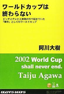 OD>ワールドカップは終わらない
