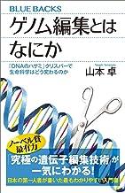 表紙: ゲノム編集とはなにか 「DNAのハサミ」クリスパーで生命科学はどう変わるのか (ブルーバックス)   山本卓