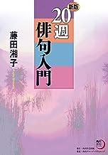 表紙: 新版 20週俳句入門 (角川俳句ライブラリー)   藤田 湘子