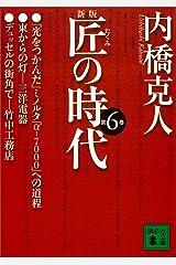 新版 匠の時代 第6巻 (講談社文庫) Kindle版