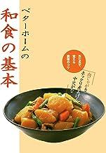表紙: ベターホームの和食の基本-五七五で覚える調理のコツ | ベターホーム協会