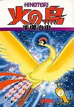 火の鳥 (6) (朝日ソノラマコミックス)