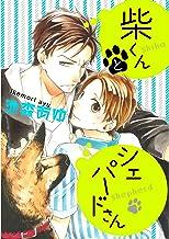 表紙: 柴くんとシェパードさん(3) (arca comics) | 池森あゆ
