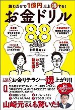 表紙: 読むだけで1億円以上得する! お金ドリル88 | 前田晃介