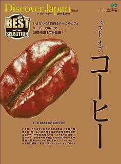 別冊Discover Japan ベスト・オブ 2016年2月号「ベスト・オブ・コーヒー」 [雑誌] 別冊 Discover Japan