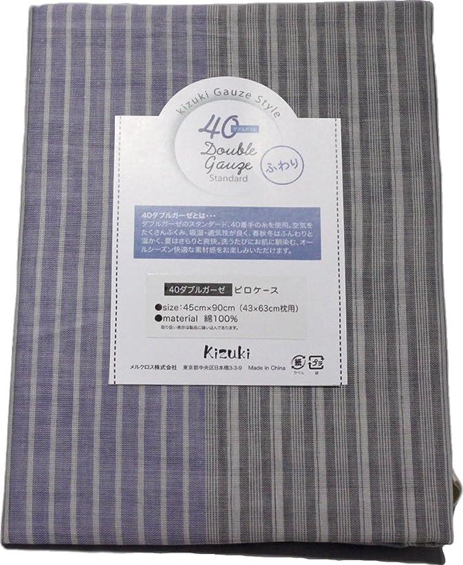 隠すファンフラグラント【 Kizuki 】枕カバー 40ダブルガーゼ ピンストライプ ブルー 640621AZ43BLST