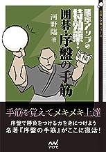 表紙: 勝率アップの特効薬! 囲碁・序盤の手筋 (囲碁人ブックス)   河野 臨