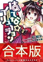 【合本版】はてな☆イリュージョン 全4巻 (ダッシュエックス文庫DIGITAL)