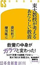 表紙: 東大教授が考えるあたらしい教養 (幻冬舎新書)   藤垣裕子