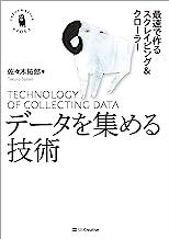 表紙: データを集める技術 (Informatics &IDEA)   佐々木 拓郎