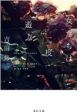 表紙: 女たちは二度遊ぶ (角川文庫) | 吉田 修一