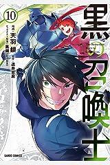 黒の召喚士 10 (ガルドコミックス) Kindle版
