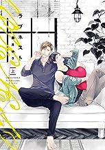 ラブネスト(上)【電子限定おまけ付き】 サヨナラゲーム (ディアプラス・コミックス)