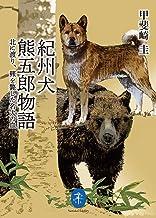 表紙: ヤマケイ文庫 紀州犬 熊五郎物語   甲斐崎圭