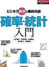 確率・統計入門 週刊ダイヤモンド 特集BOOKS
