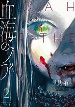 表紙: 血海のノア (2) (バンブーコミックス)   里見有