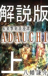 作者が本気で自分の小説を解説してみた 5 未来撃剣浪漫譚ADAUCHI 上