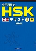 中国語検定HSK公認テキスト3級 改訂版[音声DL付]赤シート無しVer. (株式会社スプリックス)