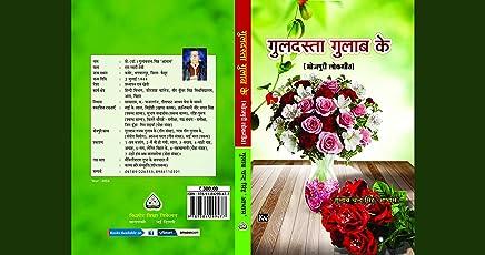 Guldasta Gulab Ke Bhojpuri Lok Geet