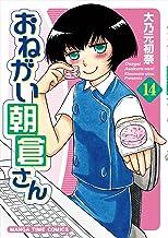 おねがい朝倉さん(14) (まんがタイムコミックス)