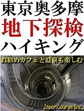 表紙: 東京奥多摩地下探検ハイキング: 大多摩ウォーキングトレイルでお勧めカフェと温泉も楽しむ   Hiroshi Satake