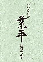表紙: 小説伊勢物語 業平 (日本経済新聞出版)   髙樹のぶ子