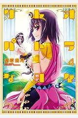 クレオパトラな日々(4) (バンブーコミックス) Kindle版