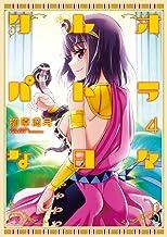 クレオパトラな日々(4) (バンブーコミックス)
