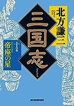 表紙: 三国志 十の巻 帝座の星 (時代小説文庫) | 北方謙三