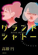 表紙: グランドシャトー (文春e-book) | 高殿 円