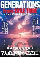 表紙: GENERATIONS from EXILE TRIBE 〜EXILE魂を継承する男たち〜 (myway mook)   マイウェイ出版
