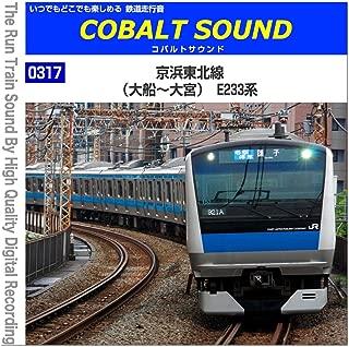 0317-27 (秋葉原~御徒町) 京浜東北線・根岸線 E233系