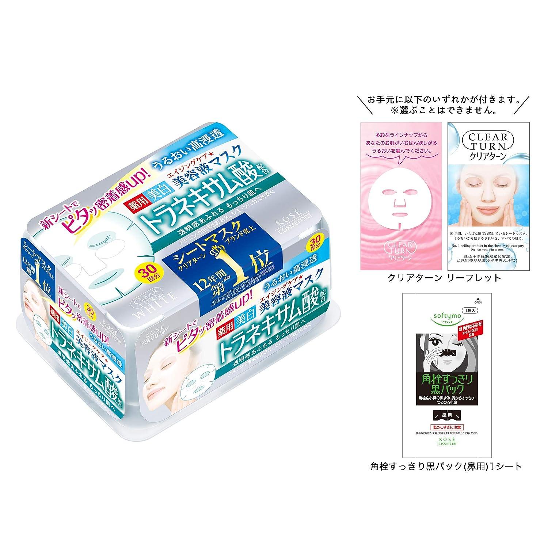 買い物に行く祝う悲惨【Amazon.co.jp限定】KOSE コーセー クリアターン エッセンス マスク (トラネキサム酸) 30枚 おまけ付 フェイスマスク (医薬部外品)