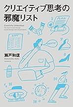 表紙: クリエイティブ思考の邪魔リスト | 瀬戸 和信