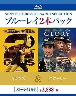 ブルーレイ2枚パック 2ガンズ/グローリー [Blu-ray]