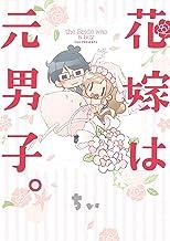 表紙: 花嫁は元男子。 | ちぃ