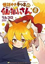 表紙: 世話やきキツネの仙狐さん(8) (角川コミックス・エース) | リムコロ