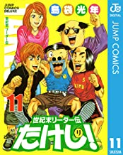 表紙: 世紀末リーダー伝たけし! 11 (ジャンプコミックスDIGITAL)   島袋光年