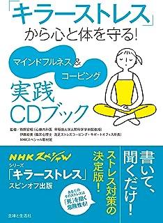 「キラーストレス」から心と体を守る! マインドフルネス&コーピング実践CDブック 【CD無しバージョン】