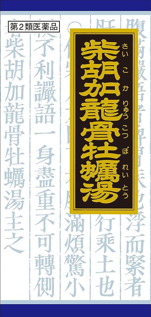秘書ライド合体【第2類医薬品】「クラシエ」漢方柴胡加竜骨牡蛎湯エキス顆粒 45包