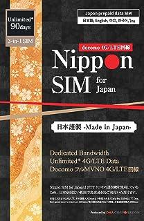 Nippon SIM for Japan 日本国内用 90日間 180GB (毎日最初2GBは高速、超えると当日最大200kbps ) データ通信専用 (音声&SMS非対応) 3-in-1 (標準/マイクロ/ナノ) SIMカード / ドコモ フ...