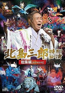 北島三郎劇場公演総集編 カラオケ付 [DVD]
