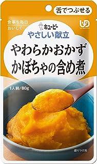 キユーピー やさしい献立 やわらかおかず かぼちゃの含め煮 80g×6個 【区分3:舌でつぶせる】