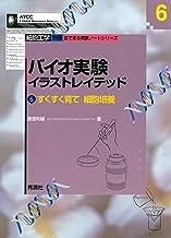 表紙: バイオ実験イラストレイテッド⑥ | 渡邊 利雄