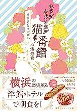 表紙: ホテルクラシカル猫番館 横浜山手のパン職人 (集英社オレンジ文庫)   小湊悠貴