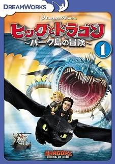 ヒックとドラゴン~バーク島の冒険~ Vol.1 [DVD]