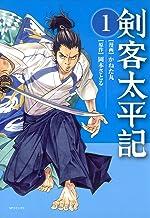 表紙: 剣客太平記(1)   かねた丸